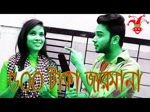 Social Awareness   Bangla Funny Video   ৫০০ টাকা জরিমানা   Prank King Entertainment