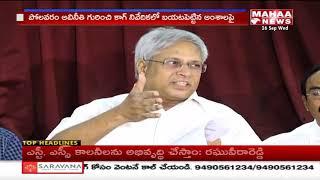 Undavalli Arun Kumar Comments on  AP CM Over Polavaram Project And Anna Canteen