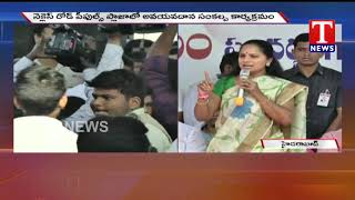 MP Kavitha Speech | Organ Donation Program at Necklace Road | Hyderabad |TNews Telugu