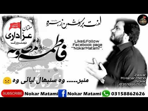 Zakir Syed Najam Ul Hassan Sherazi | WhatsApp Status | Masiab |