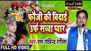 Ram Govind Rangila का सुपर हिट बिरहा - फौजी की विदाई उर्फ सच्चा प्यार - Bhojpuri  Birha