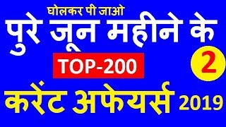 जून 2019 TOP-200 करेंट अफेयर्स, Best 200 June 2019 Current Affairs for SSC CHSL, RRB NTPC, GROUP-D,