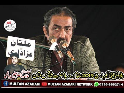 Allama Ghazanfar Hashmi I Majlis 1 March 2019 I Bani e Majlis I Allama Nasir Sibtain Hashmi