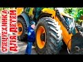 Видео для детей про Рабочие машины Желтый Трактор Экскаватор Машины Помощники Машинки для мальчиков