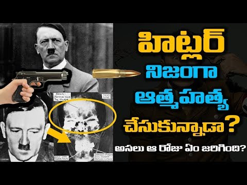 SECRETS that you didn't know about Hitler | Interesting Facts About Hitler | Unknown Facts Telugu