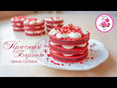 Мини тортики рецепты пошагово