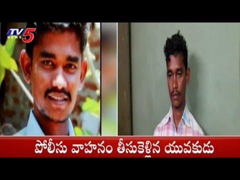 సూర్యాపేట్ రూరల్ సీఐ సుమోను దొంగిలించిన లింగరాజు | Police Vehicle Stolen In Suryapet | TV5 News