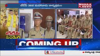 All Arrangements Set For TDP Mahanadu Latest Updates