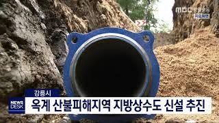 투/강릉시, 옥계 산불피해지역 지방상수도 신설