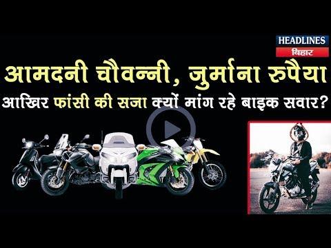 आमदनी चौवन्नी, जुर्माना रुपैया आखिर फांसी की सज़ा क्यों मांग रहा बाइक सवार?