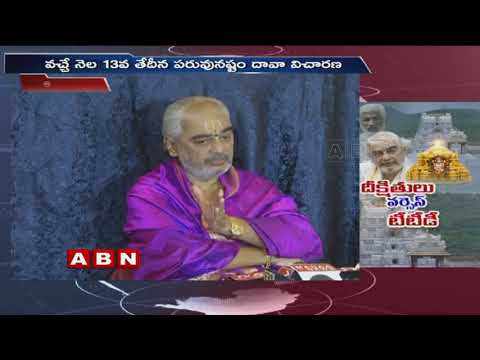 TTD  takes sensation decision on Ramana Dikshitulu and Vijay Sai Reddy | ABN Telugu