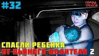 Город Грехов 32 - Спасли ребенка от пьяного ДТП в Астрахани