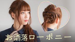 misakiさんの動画サムネイル画像  | オススメの長さ:セミロング~ロング モデル:上野瞳  一つ結びって、ただ結ぶだけだとちょっぴり…