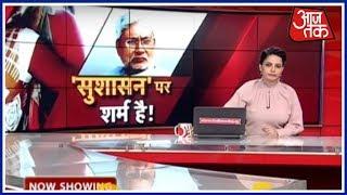 Nitish Kumar के सुशासन राज में शर्मनाक वारदात ! डॉक्टर को पेड़ से बांधकर बेटी और बीवी के साथ दुष्कर्म