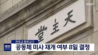 공동체 미사 재개 여부 8일 결정 - 일도월투