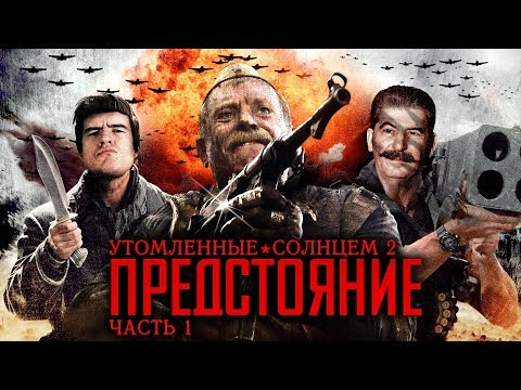 &#1044;&#1077;&#1085;&#1100; &#1087;&#1086;&#1073;&#1077;&#1076;&#1099; &#1052;&#1080;&#1093;&#1072;&#1083;&#1082;&#1086;&#1074;&#1072;. &#1059;&#1090;&#1086;&#1084;&#1083;&#1105;&#1085;&#1085;&#1099;&#1077; &#1057;&#1086;&#1083;&#1085;&#1094;&#1077;&#1084; 2 (Burnt by the Sun 2)