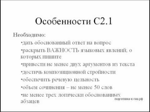 Подготовка к сочинению с21 (гиа 2012, 9 класс)