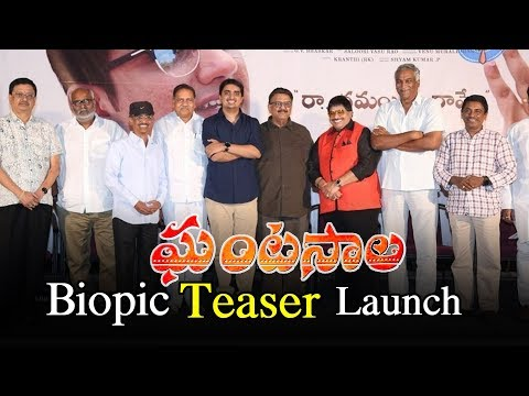 Ghantasala Movie Teaser Launch | Latest Telugu Movie Updates | Telugu Varthalu
