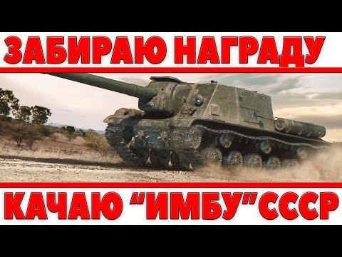 СРОЧНО ЗАБИРАЮ НАГРАДУ, ЗА ВЫИГРЫШ! ДОЛЖЕН ПРОКАЧАТЬ СОВЕТСКУЮ ИМБУ, РОЗЫГРЫШ ГОЛДЫ world of tanks