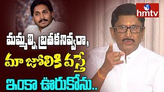 TDP MP Murali Mohan Gives Warning To YS Jagan | hmtv