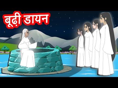 बूढ़ी डायन हिंदी कहानी- Witch Story in Hindi-Hindi Stories For kids- Hindi Fairy tales for kids