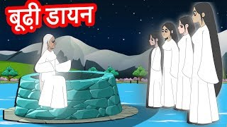 बूढ़ी डायन हिंदी कहानी- Witch Story in Hindi-Hindi Stories For kids- Hindi Fairy tales for kids