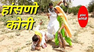 बीनणी और दादा || राजस्थानी,हरियाणवी कॉमेडी वीडियो न्यू 2019|| राजस्थानी छोरा गौतम