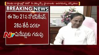 EC Announces MLC Election Dates For AP and Telangana | NTV