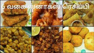6 வகை ஸ்னாக்ஸ் ரெசிப்பி - Snacks recipes in tamil - Snacks for kids - Kids snacks in tamil