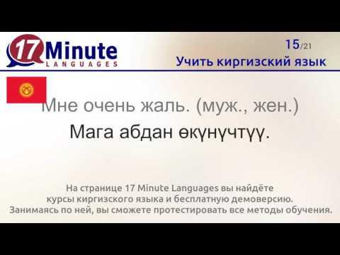 эщек перевод — с киргизского на русский