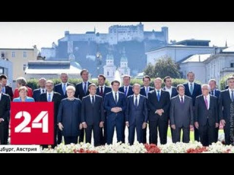 Мигранты, безопасность и Brexit: результат саммита ЕС в Австрии нулевой - Россия 24