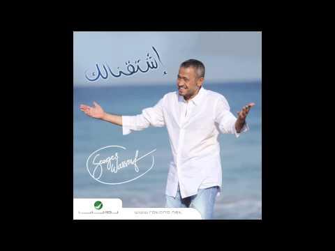 George Wassouf ... Khesert Koul El Nass جورج وسوف ... خسرت كل الناس