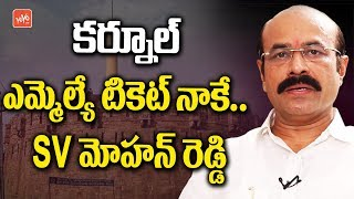 SV Mohan Reddy Confident about Kurnool MLA Ticket | TDP | Chandrababu Naidu | AP Elections