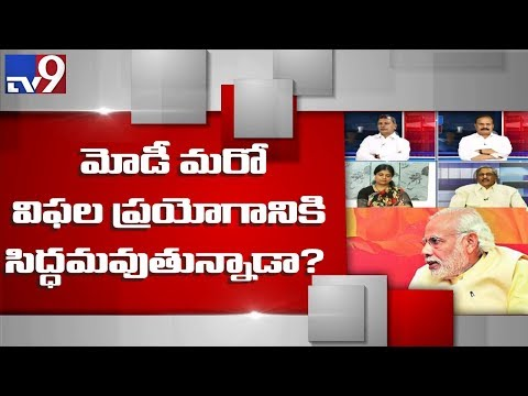 Big News Big Debate : Simultaneous elections a boon or bane? || Rajinikanth TV9