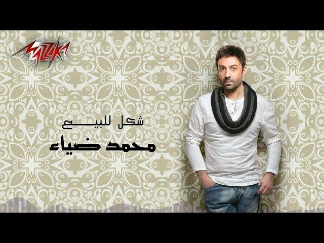 Shakl llBeei- Audio - Mohamed Diaa شكل للبيع - محمد ضياء