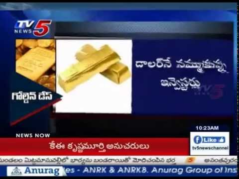 Gold Prices Down | Gold Demand Down Globally : TV5 News