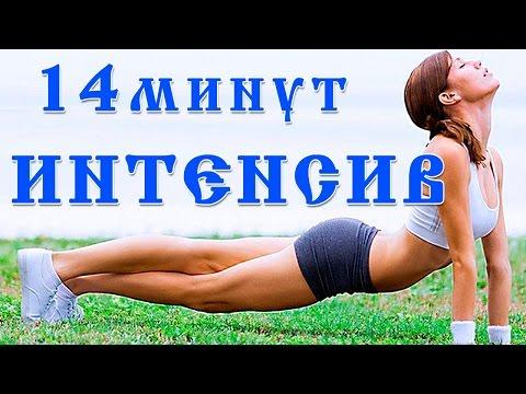 Домашняя тренировка для похудения 14 минут