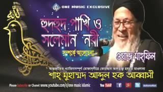 Abbasi Waz Bangla । হুদ হুদ পাখি ও  হযরত সোলাইমান (আঃ) -এর ঘটনা। Audio Album - One Music Islamic