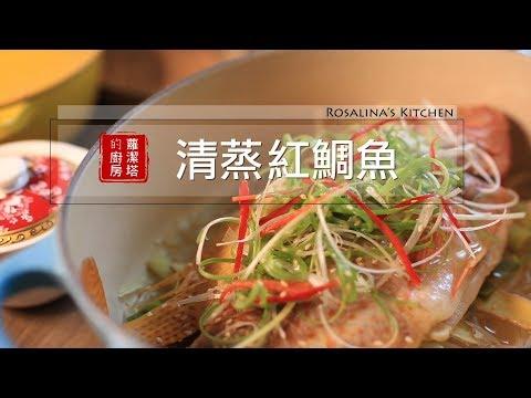 【蘿潔塔的廚房】用平底鍋直接清蒸魚,簡單不麻煩!!立馬買條魚來試試看。