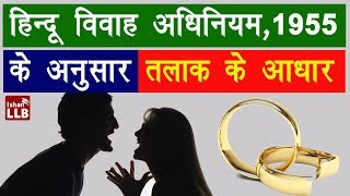 Grounds of Divorce According to Hindu Marriage Act 1955