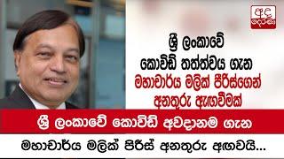 Prof. Malik Peiris warns of COVID risk in Sri Lanka