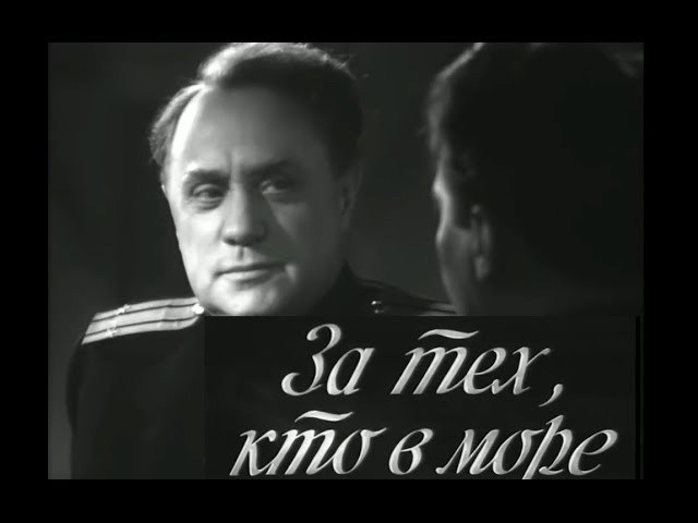 ЗА ТЕХ КТО В МОРЕ (1947) военный, приключения
