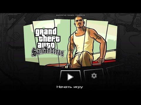 Как установить GTA San Andreas на android? Ответ есть.