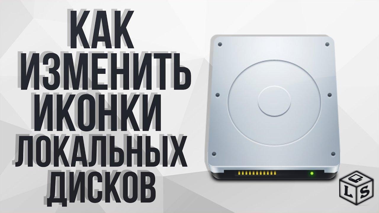 иконка локального диска: