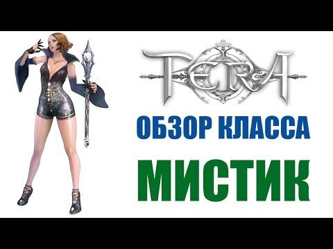 Обзор класса МИСТИК - TERA Online (MYSTIC)