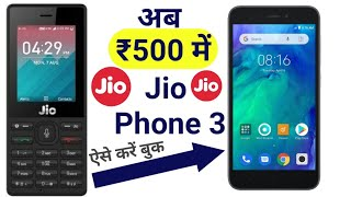 JIO phone 3 launch   jio phone 3 booking   Jio phone 3 price and specifications  Tech series