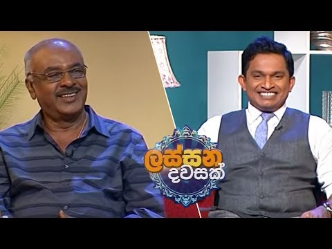 Lassana Dawasak | Sirasa TV with Buddhika Wickramadara 18th October 2018