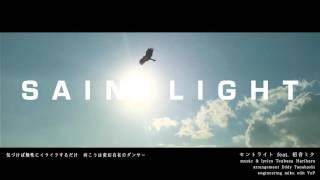 【初音ミク】セントライト【オリジナル】/【Hatsune Miku】SAINTLIGHT【Original】