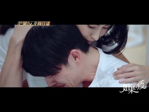 《如果,爱》:张柏芝吴建豪哭戏大比拼 Love Won't Wait 【芒果TV独播剧场】