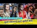 Pradeek Khadka का देखीए यस्ता क्रेजी युवती फ्यान : युवती फ्यानलाई यस्तो खुसीको खबर | November
